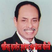 পল্লীবন্ধু হুসেইন মুহাম্মদ এরশাদের জীবনী icon