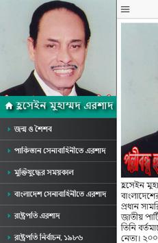 পল্লীবন্ধু হুসেইন মুহাম্মদ এরশাদের জীবনী apk screenshot