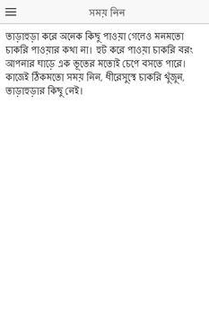 চাকরি খুঁজে পাওয়ার ১০ উপায় apk screenshot
