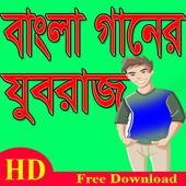 বাংলা গানের যুবরাজ icon