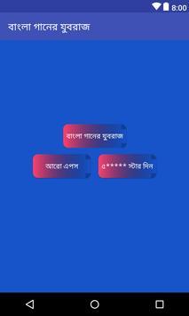 বাংলা গানের যুবরাজ poster