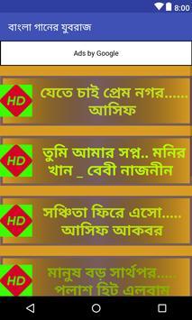 বাংলা গানের যুবরাজ screenshot 1