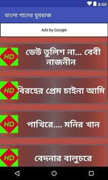 বাংলা গানের যুবরাজ screenshot 2