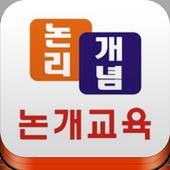 논개교육학원 icon