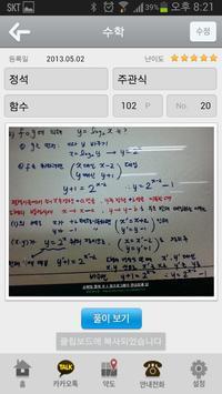 논개교육학원 apk screenshot