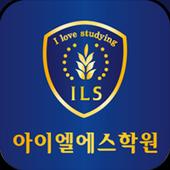 ILS학원(아이엘에스학원) icon
