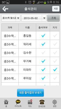 종로엠스쿨F/C apk screenshot