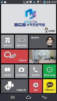 목동 로드맵 학원 poster