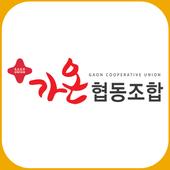 가온협동조합 icon
