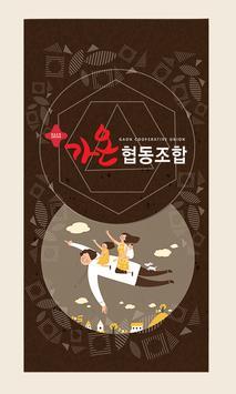 가온협동조합 poster
