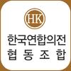 한국연합의전협동조합 圖標