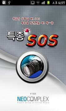 특종 SOS poster