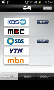 특종 SOS apk screenshot