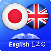 English - Japanese Dictionary icon