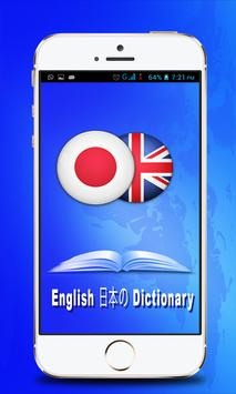 English - Japanese Dictionary poster