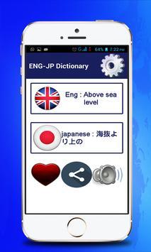 English - Japanese Dictionary screenshot 2