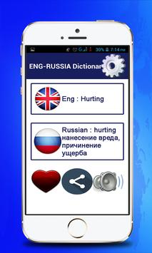 English - Russian Dictionary apk screenshot