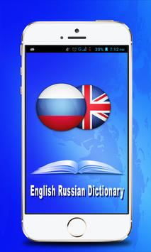 English - Russian Dictionary poster