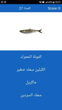 لعبة الحوت الازرق screenshot 1
