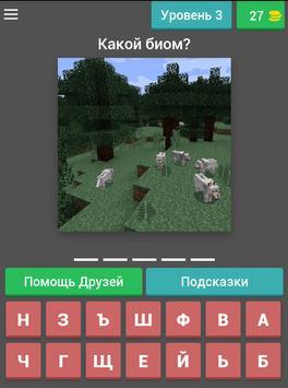 Угадай! Биомы Майнкрафта screenshot 3