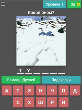 Угадай! Биомы Майнкрафта screenshot 8