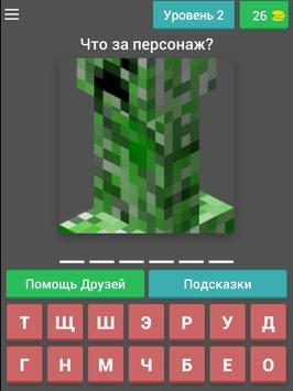 Угадай персонажа из Майнкрафта screenshot 6