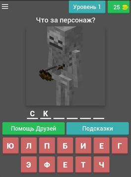 Угадай персонажа из Майнкрафта screenshot 8