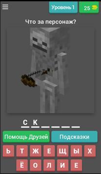 Угадай персонажа из Майнкрафта poster