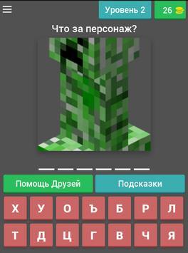 Угадай персонажа из Майнкрафта screenshot 10