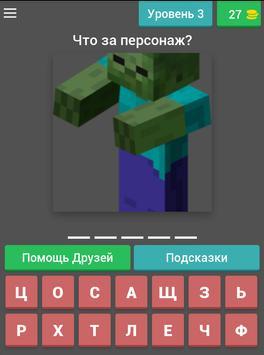 Угадай персонажа из Майнкрафта screenshot 11