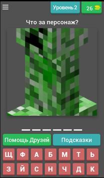 Угадай персонажа из Майнкрафта screenshot 2