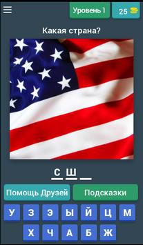 Угадай страну по флагу poster