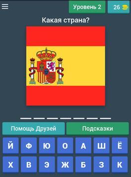 Угадай страну по флагу screenshot 10