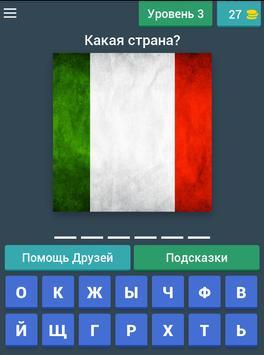 Угадай страну по флагу screenshot 11