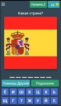 Угадай страну по флагу screenshot 2