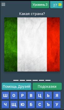 Угадай страну по флагу screenshot 3