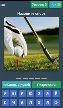 Угадай! Виды спорта screenshot 3