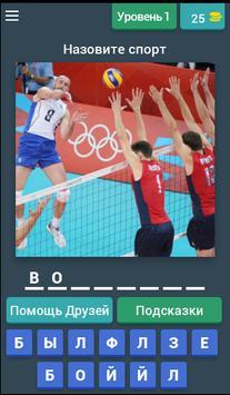 Угадай! Виды спорта poster