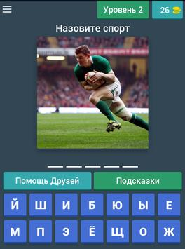 Угадай! Виды спорта screenshot 10