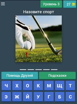 Угадай! Виды спорта screenshot 11