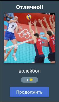 Угадай! Виды спорта screenshot 1