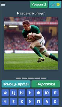 Угадай! Виды спорта screenshot 2