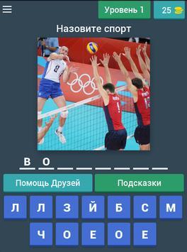Угадай! Виды спорта apk screenshot