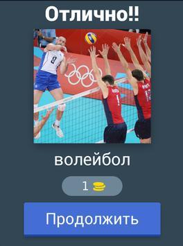 Угадай! Виды спорта screenshot 9