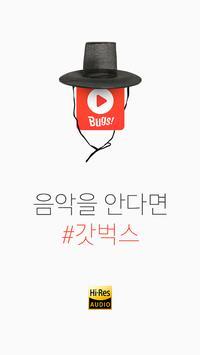 벅스 - Bugs poster