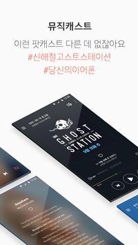 벅스 - Bugs apk screenshot