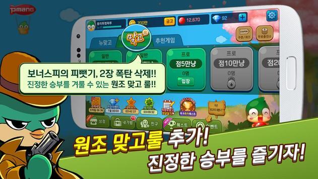 피망 뉴맞고 screenshot 16