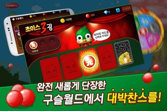 피망 뉴맞고 screenshot 4