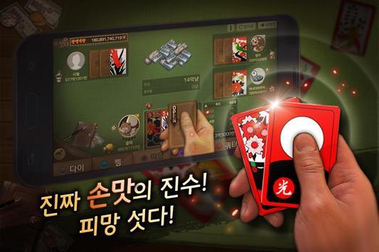 피망 섯다 apk screenshot