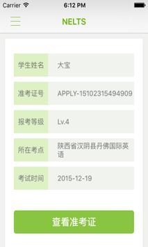 NELTS--英语等级考试,英语考级报名及查询 screenshot 1